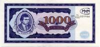 МММ 1000 билетов (б)
