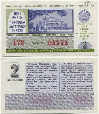 Лотерейный билет СНГ Узбекская ССР 1981-2 (б)