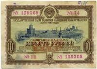 Облигация 1953 10 рублей (369) (б)
