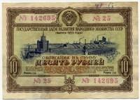 Облигация 1953 10 рублей (695) (б)