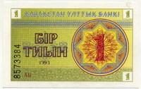 1 тийин 1993 Казахстан (б)