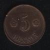5 пенни 1921 Финляндия