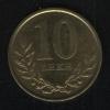 10 лек 2013 Албания