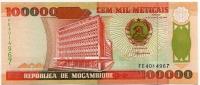 100000 метикаль 1993 Мозамбик (б)