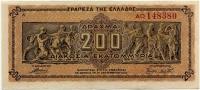 200 млн. драхм 1944 (380) Греция (б)