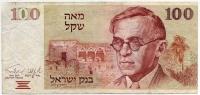 100 шекелей 1979 (614) Израиль (б)