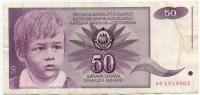 50 динар 1990 (503) Югославия (б)