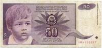 50 динар 1990 (897) Югославия (б)