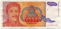 50000 динар 1994 (605) Югославия (б)