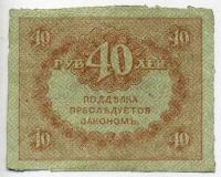 40 рублей 1917 Керенка (б)