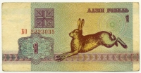 1 рубль 1992 (035) нечастый БО! Белоруссия (б)