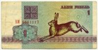1 рубль 1992 (117) нечастый БМ! Белоруссия (б)