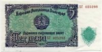5 лева 1951 Болгария (б)