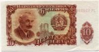 10 лева 1951 Болгария (б)