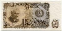 50 лева 1951 Болгария (б)