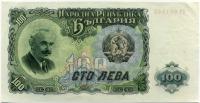 100 лева 1951 Болгария (б)