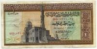 1 фунт 1977!!! Египет (б)