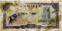 50 риэль 1975 (515) Камбоджа (б)