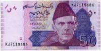 50 рупий 2018 Пакистан (б)