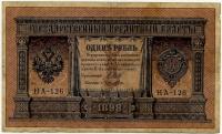 1 рубль 1898 (Шипов, Ложкин) (126) (б)