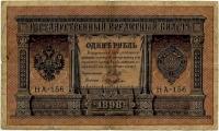 1 рубль 1898 (Шипов, Ложкин) (156) (б)