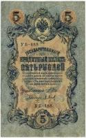 5 рублей 1909 (Шипов, Барышев) (488) (б)