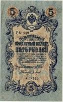 5 рублей 1909 (Шипов, Барышев) (449) (б)