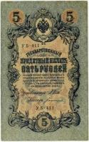 5 рублей 1909 (Шипов, Богатырев) (411) (б)