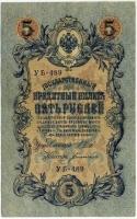 5 рублей 1909 (Шипов, Богатырев) (489) (б)