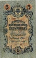5 рублей 1909 (Шипов, Гусев) (110) (б)
