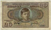 20 динар 1936 (133) нечастая Югославия (б)