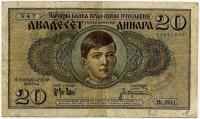 20 динар 1936 (241) нечастая Югославия (б)