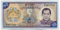 10 нгултрум Бутан (б)