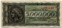 5 млн драхм 1944 (140) Греция (б)