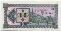 100 купонов 1992 2 выпуск Грузия (б)