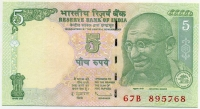 5 рупий 2009 1-я модиф Индия (б)