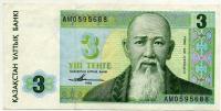 3 тенге 1993 (668) Казахстан (б)