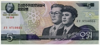 5 вон 2002 юб 100 лет Ким Ир Сена Корея Северная (б)