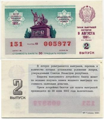 Лотерейный билет ДВЛ 1991-2 (б)