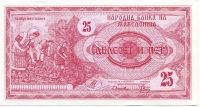 25 динар 1992 Македония (б)