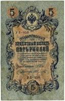 5 рублей 1909 (Шипов, Федулеев) (458) (б)