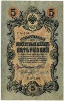 5 рублей 1909 (Шипов, Чихиржин) (194) (б)