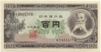 100 йен Япония (б)