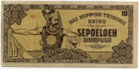 10 рупий 1944 Японская оккупация Редкость!! Состояние!! Нидерландская Индия (б)