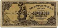 10 рупий 1944 Японская оккупация Редкость!! Нидерландская Индия (б)