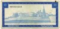 5000 рублей синяя (216) надпись Татарстан (б)