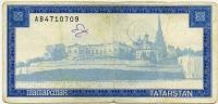 5000 рублей синяя (709) надпись Татарстан (б)