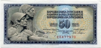 50 динар 1968! Югославия (б)