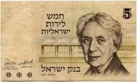 5 шекелей 1973 (447) Израиль (б)