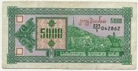 5000 купонов 1992 1 выпуск (862) Грузия (б)